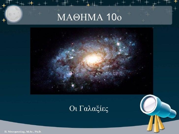 ΜΑΘΗΜΑ 10ο Οι Γαλαξίες
