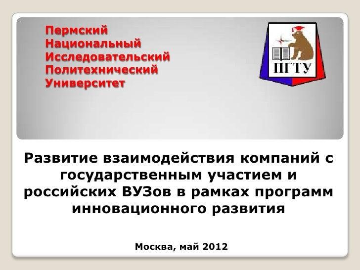 Пермский  Национальный  Исследовательский  Политехнический  УниверситетРазвитие взаимодействия компаний с    государственн...
