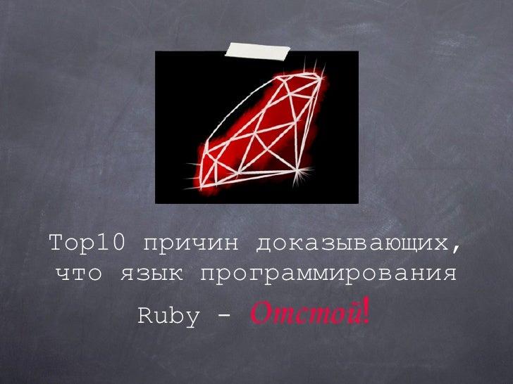 Top10 причин доказывающих, что язык программирования Ruby -  Отстой !