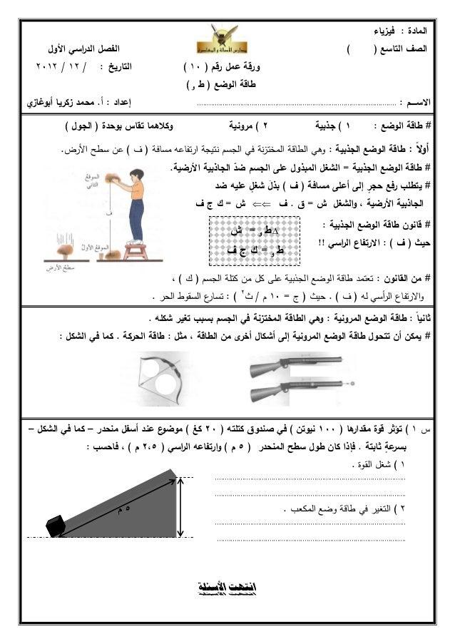 تحميل كتاب فيزياء عامة 1