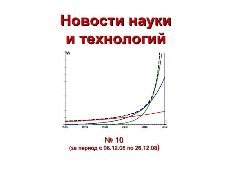 Новости науки и технологий №  10 (за период с   0 6. 12 .08  по  26. 12 .08 ) 