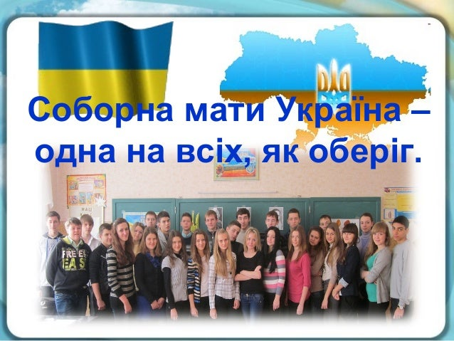 Соборна мати Україна –одна на всіх, як оберіг.