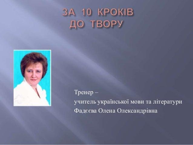 Тренер –учитель української мови та літературиФадєєва Олена Олександрівна