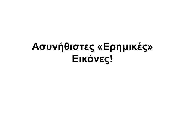 Ασυνήθιστες «Ερημικές»Εικόνες!