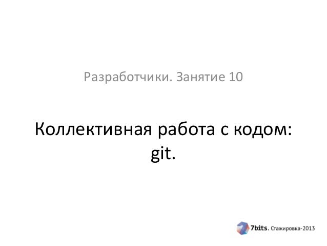 Коллективная работа с кодом: git. Разработчики. Занятие 10