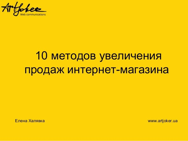 10 методов увеличения продаж интернет-магазина Елена Халявка www.artjoker.ua