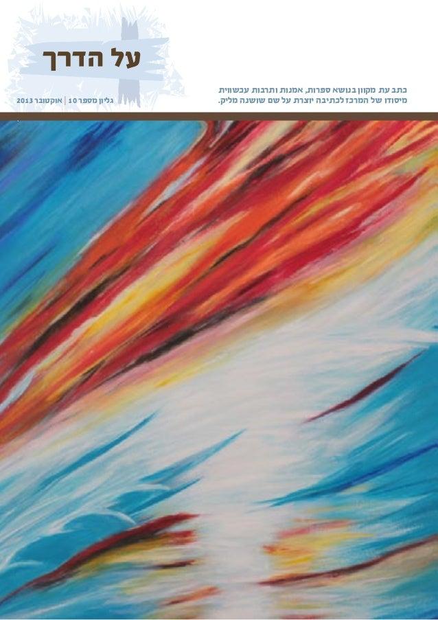 כתב עת מקוון בנושא ספרות, אמנות ותרבות עכשווית מיסודו של המרכז לכתיבה יוצרת על שם שושנה מליק.  גליון מספר 01 אוקטובר ...