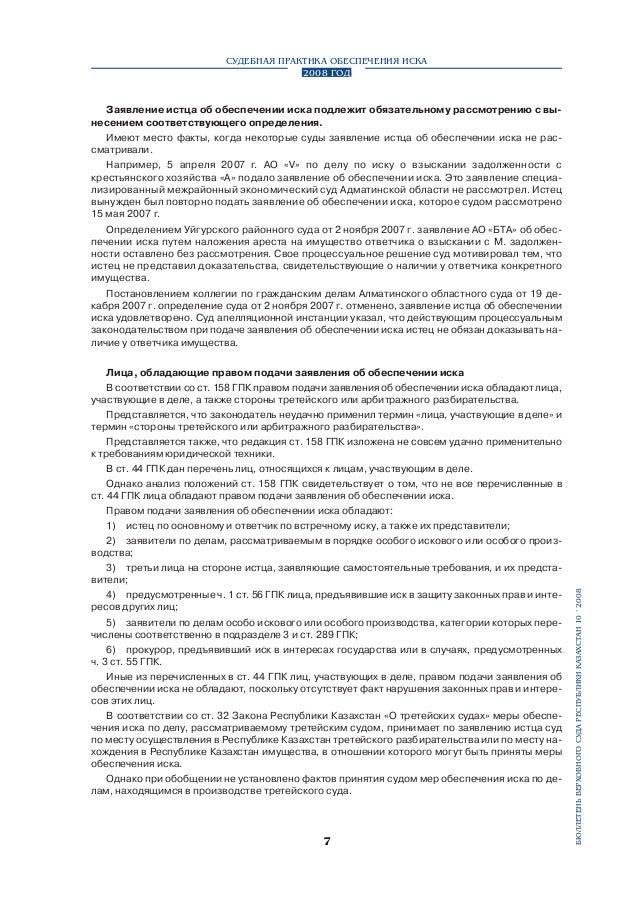 Об отмене обеспечения заявления искового заявления ст.92 93 апк
