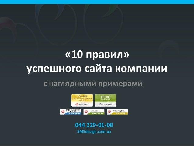 «10 правил» успешного сайта компании с наглядными примерами  044 229-01-08 SMSdesign.com.ua