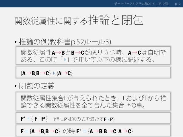データベースシステム論10 - デ...