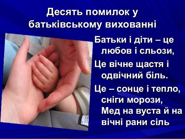 Десять помилок у батьківському вихованні Батьки і діти – це любов і сльози, Це вічне щастя і одвічний біль. Це – сонце і т...