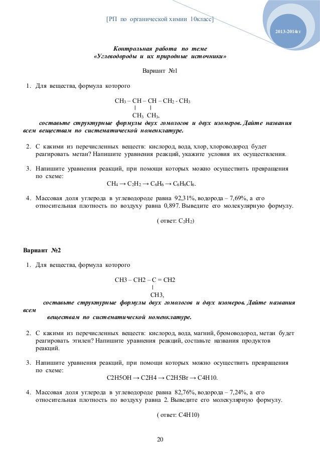 Вводный контроль по химии для 10 классов