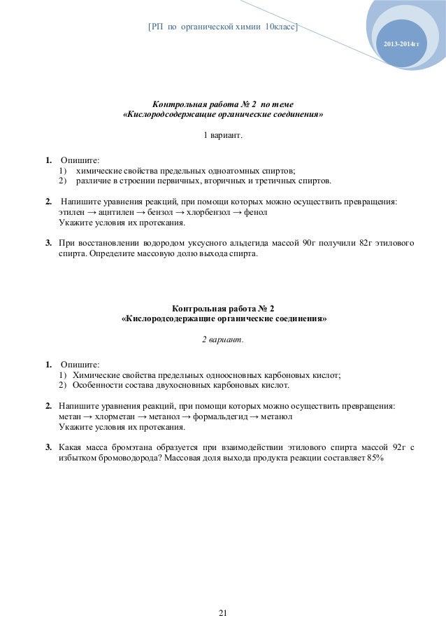 рп по химии класс  ответ С4Н10 20 21 РП по органической химии 10класс 2013 2014гг Контрольная работа