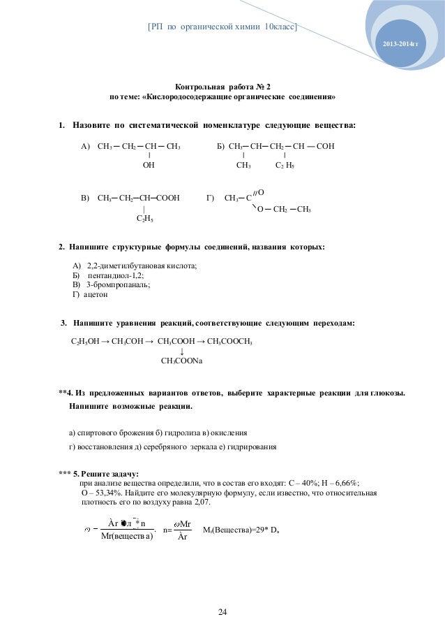 Контрольная работа 1 по теме классы органических соединений