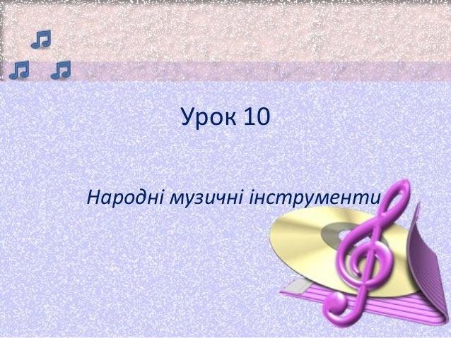 Урок 10 Народні музичні інструменти