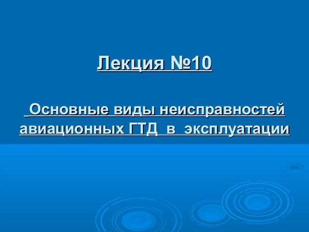 Лекция №10 Основные виды неисправностей авиационных ГТД в эксплуатации