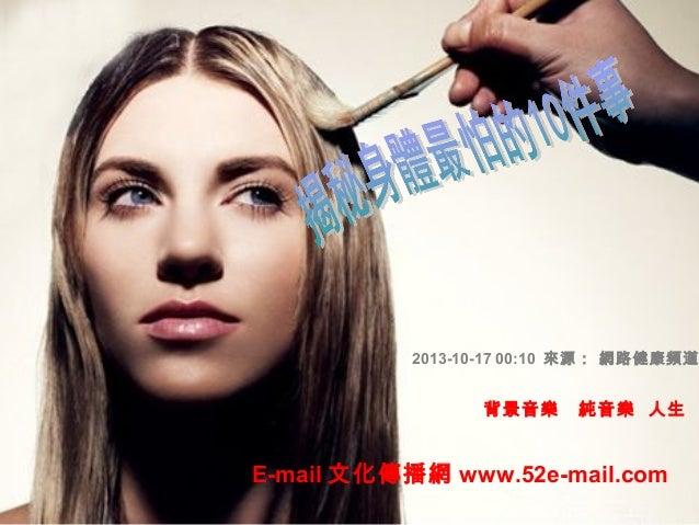 2013-10-17 00:10 來源: 網路健康頻道  背景音樂  純音樂 人生  E-mail 文化傳播網 www.52e-mail.com