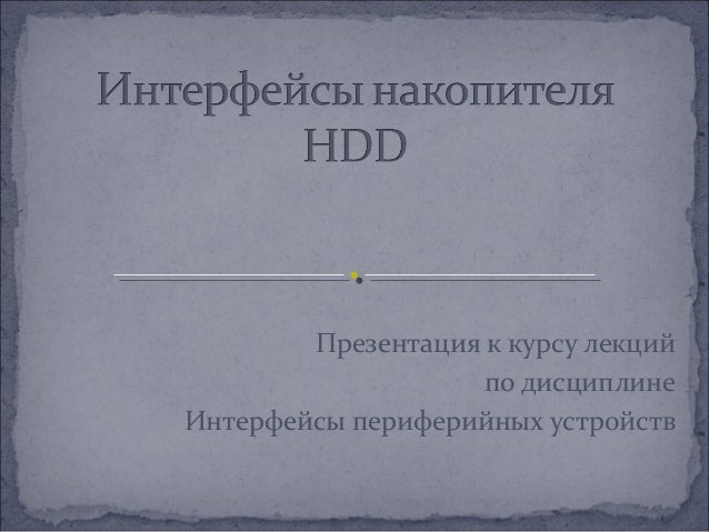 Презентация к курсу лекций по дисциплине Интерфейсы периферийных устройств