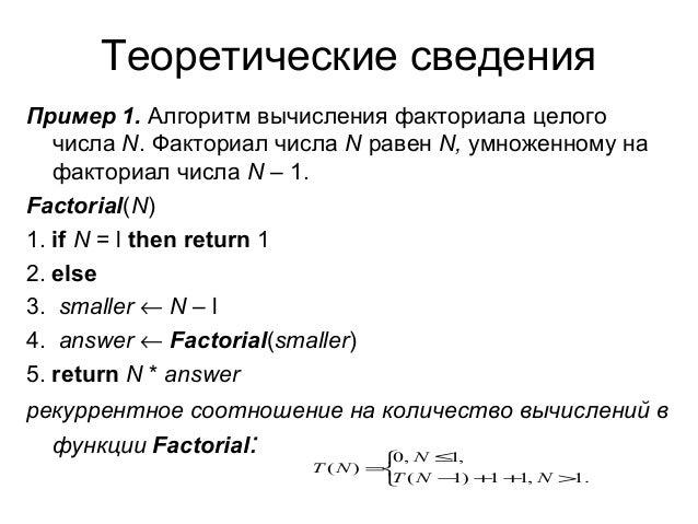 Теоретические сведения Пример 1. Алгоритм вычисления факториала целого числа N. Факториал числа N равен N, умноженному на ...