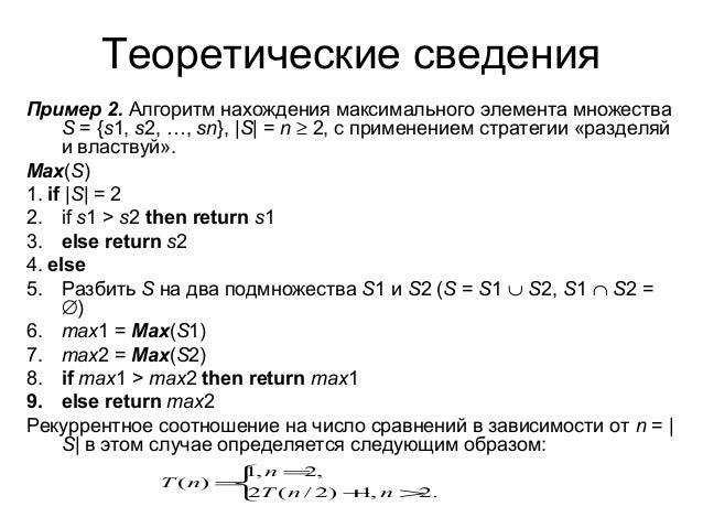 Теоретические сведения Пример 2. Алгоритм нахождения максимального элемента множества S = {s1, s2, …, sn}, |S| = n ≥ 2, с ...