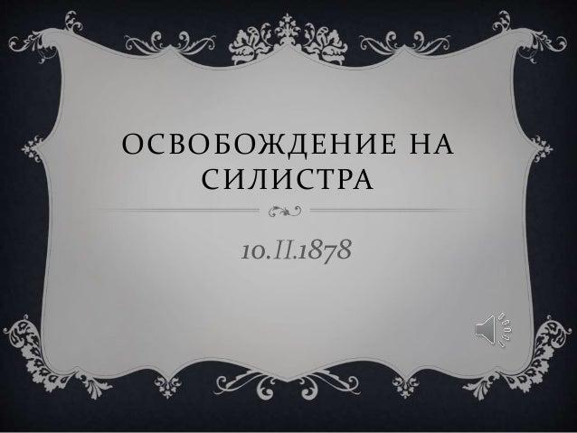 ОСВОБОЖДЕНИЕ НА СИЛИСТРА 10.II.1878