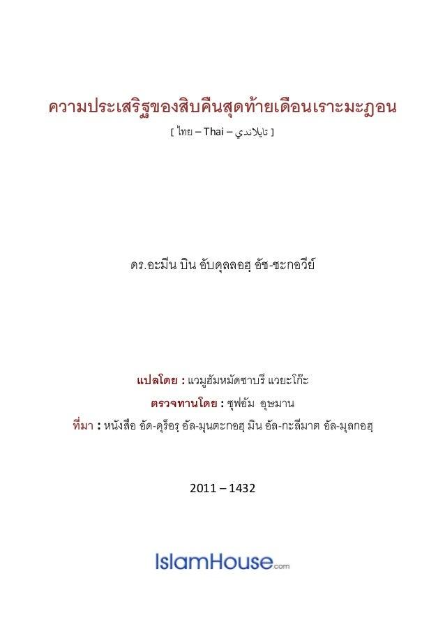 ความประเสริฐของสิบคืนสุดทายเดือนเราะมะฎอน [ไทย–Thai–]ﺗﺎﻳﻼﻧﺪي  ดร.อะมีน บิน อับดุลลอฮฺ อัช-ชะกอวีย  แปลโด...