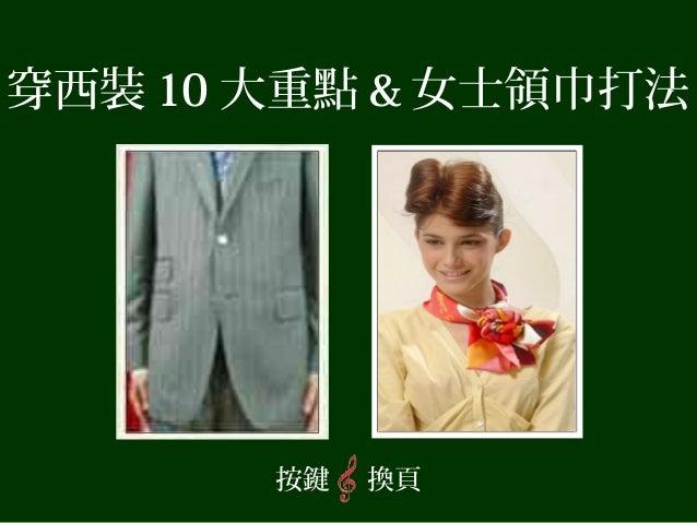 穿西裝 10 大重點 & 女士領巾打法 按鍵 換頁