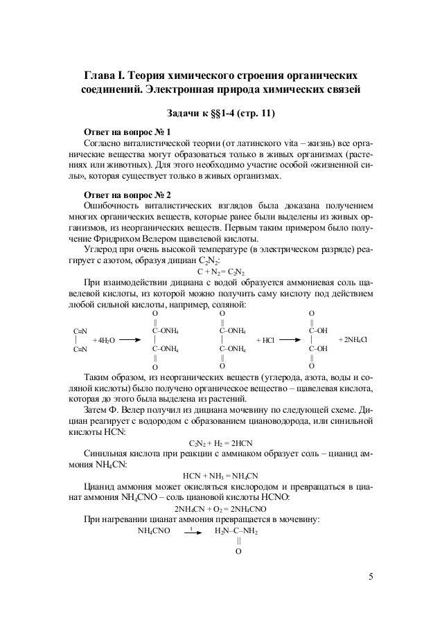 Гдз по химии к учебнику кл рудзитис 2018 г