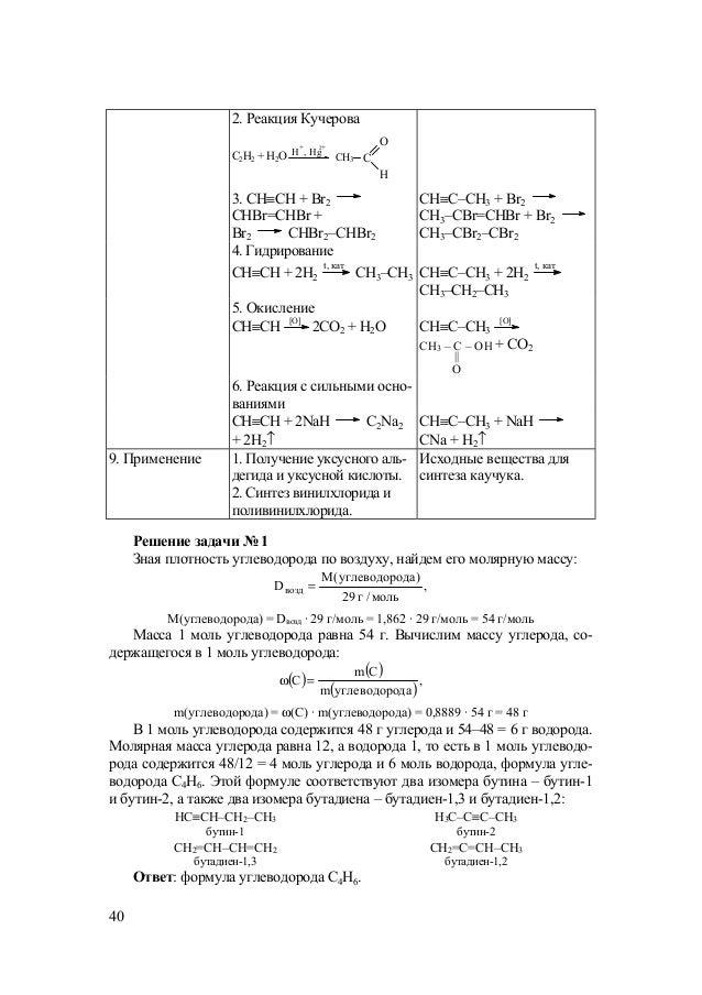 Решения по химии 8 го класса страница 69 г.e рудзитис