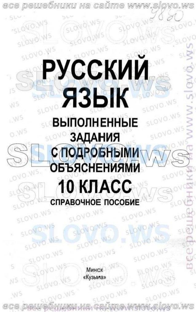 найти решебник по русскому языку 10 класс мурина 2005
