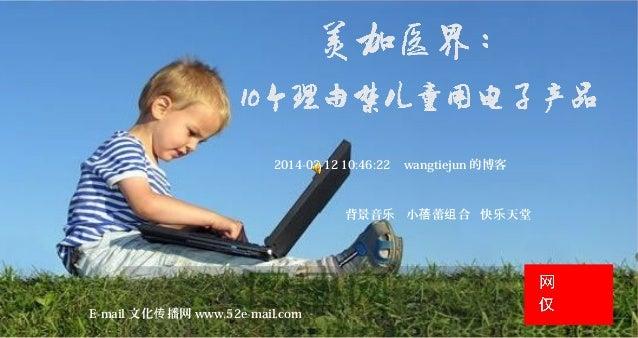 2014-03-12 10:46:22 wangtiejun 的博客 E-mail 文化 播网传 www.52e-mail.com 背景音 小 蕾 合 快 天堂乐 蓓 组 乐