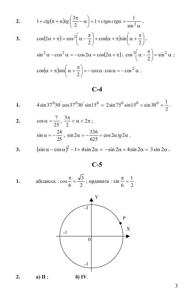 По класса решебник математике алгебре 10 по