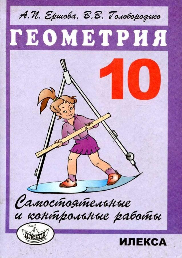 Ершова Задачник