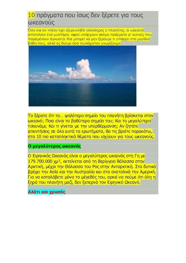 10 πράγματα που ίσως δεν ξέρετε για τους ωκεανούς Όσο και αν πλέον έχει εξερευνηθεί ολόκληρος ο πλανήτης, οι ωκεανοί αποτε...
