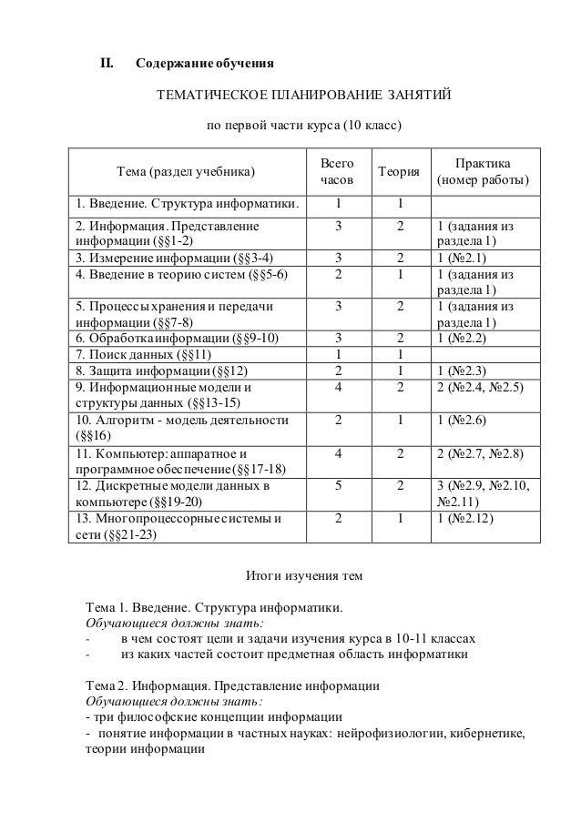 Гдз по информатике7-9 семакин