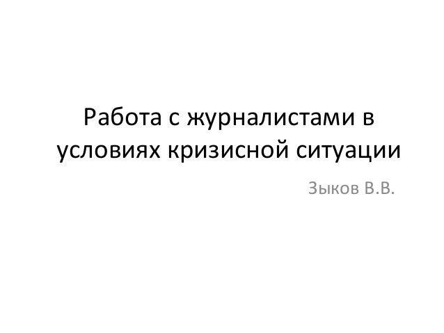 Работа с журналистами в  условиях кризисной ситуации  Зыков В.В.