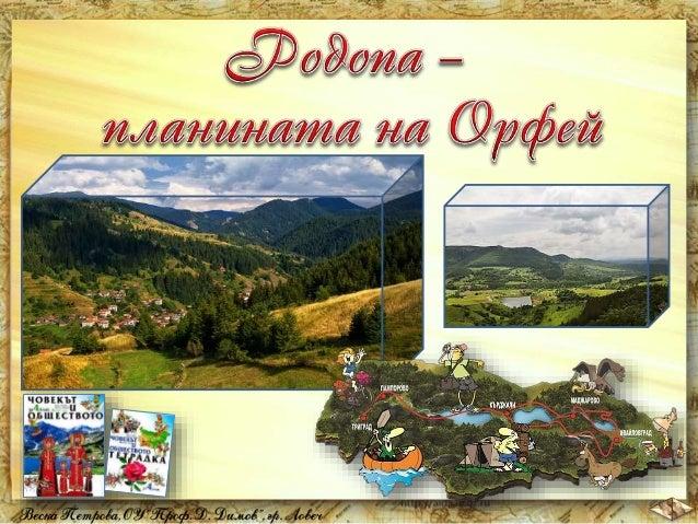 Източно от долината на р. Места се е разлюляло  скалното море на дивната планина Родопа.  план