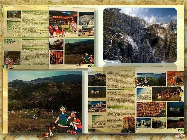 10. Родопа - планината на Орфей - ЧО, 4 клас, Булвест Slide 2