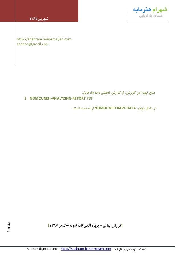 هنرمایه شهرام توسط شده تهیه–http://shahram.honarmayeh.com-shahon@gmail.com صفحه1 شهریور1831 http://shahram.h...