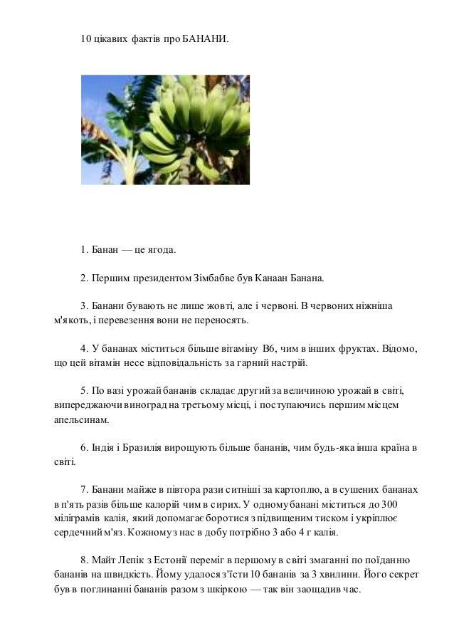 10 цікавих фактів про БАНАНИ. 1. Банан — це ягода. 2. 878746e840a