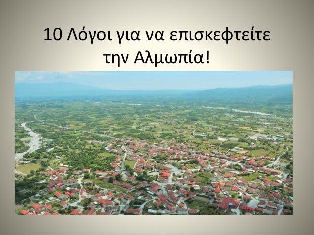 10 Λόγοι για να επισκεφτείτε την Αλμωπία!