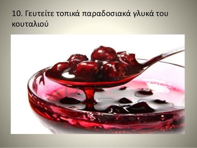 10. Γευτείτε τοπικά παραδοσιακά γλυκά του κουταλιού