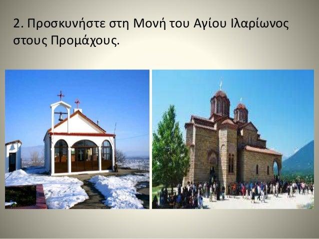 2. Προσκυνήστε στη Μονή του Αγίου Ιλαρίωνος στους Προμάχους.
