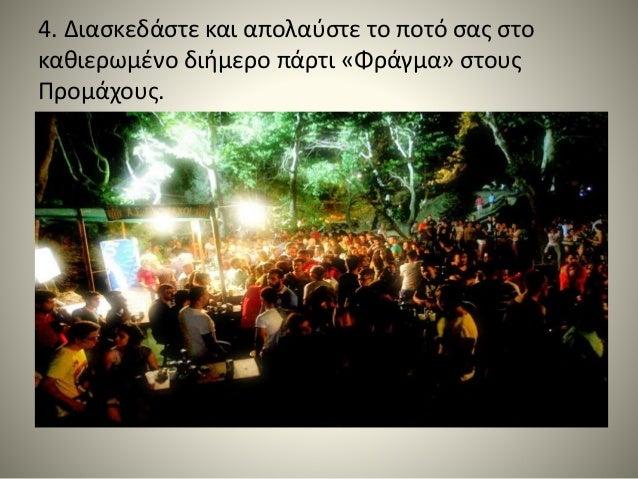 4. Διασκεδάστε και απολαύστε το ποτό σας στο καθιερωμένο διήμερο πάρτι «Φράγμα» στους Προμάχους.
