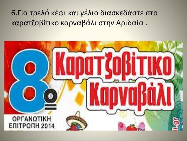6.Για τρελό κέφι και γέλιο διασκεδάστε στο καρατζοβίτικο καρναβάλι στην Αριδαία .