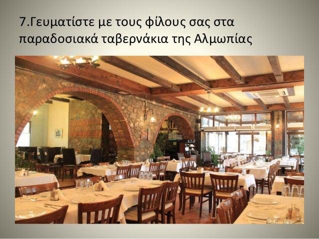7.Γευματίστε με τους φίλους σας στα παραδοσιακά ταβερνάκια της Αλμωπίας