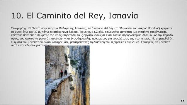 """11 10. El Caminito del Rey, Ισπανία Στο φαράγγι El Chorro στην επαρχία Μάλαγα της Ισπανίας, το Caminito del Rey (το """"Μονοπ..."""