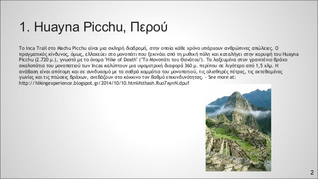 2 1. Huayna Picchu, Περού Το Inca Trail στο Machu Picchu είναι μια σκληρή διαδρομή, στην οποία κάθε χρόνο υπάρχουν ανθρώπι...