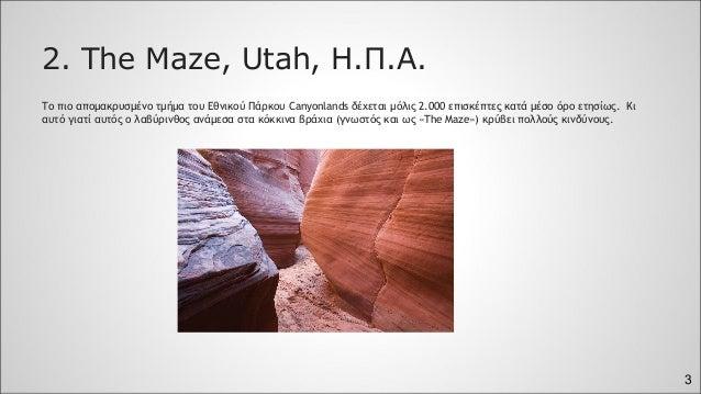 3 2. The Maze, Utah, Η.Π.Α. Το πιο απομακρυσμένο τμήμα του Εθνικού Πάρκου Canyonlands δέχεται μόλις 2.000 επισκέπτες κατά ...