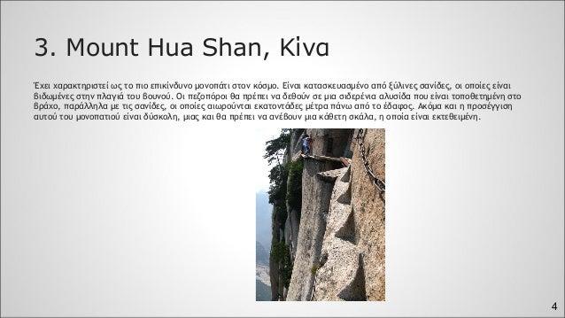 4 3. Mount Hua Shan, Κίνα Έχει χαρακτηριστεί ως το πιο επικίνδυνο μονοπάτι στον κόσμο. Είναι κατασκευασμένο από ξύλινες σα...
